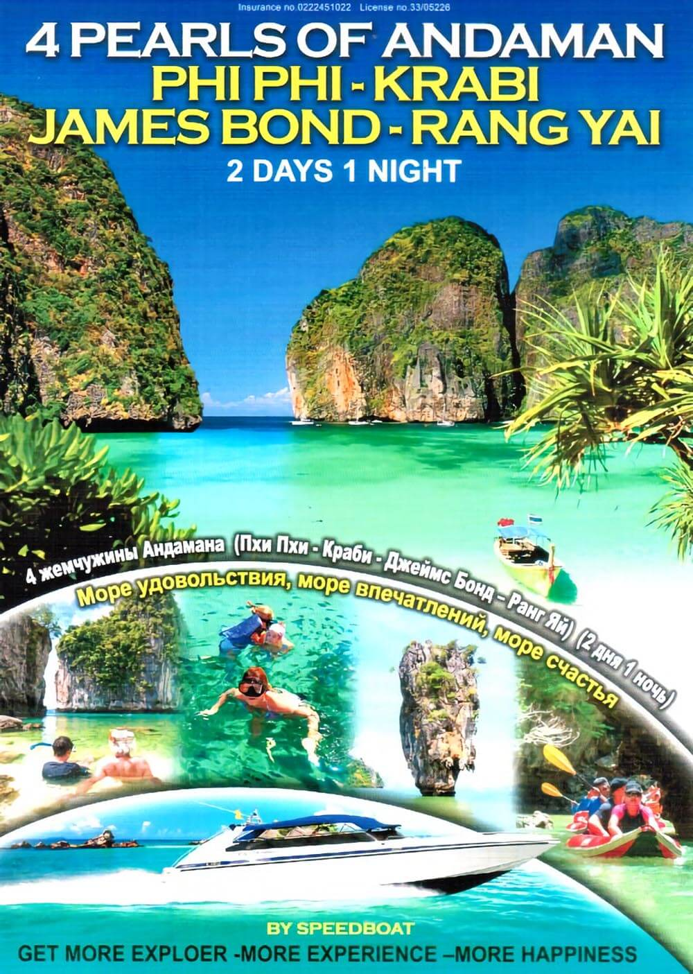 Phi Phi Islands + Krabi + James Bond + Rang Yai Tour 2 Hari 1 Malam